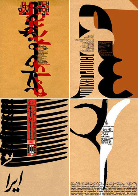 arab typography posters