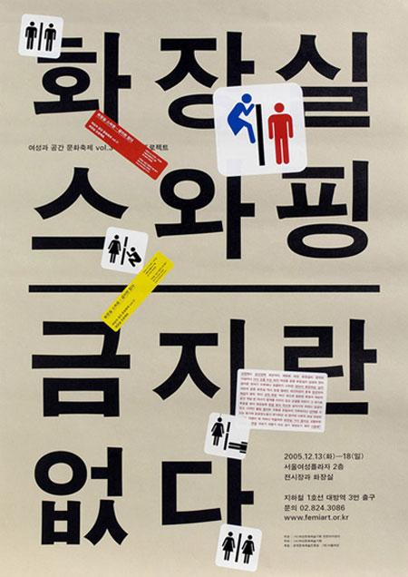 Poster by Sulki Choi & Min Choi