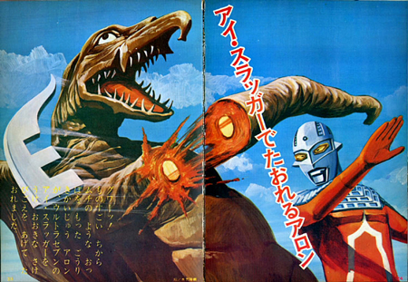 Ultra Monster art by Takayoshi Mizuki