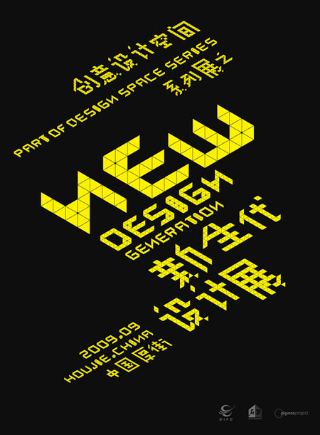 New design generation poster