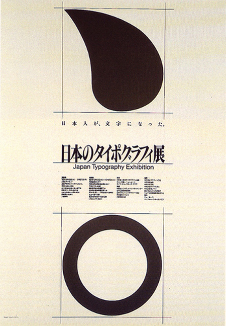 Japanese posters - Designer Daily: graphic and web design blog