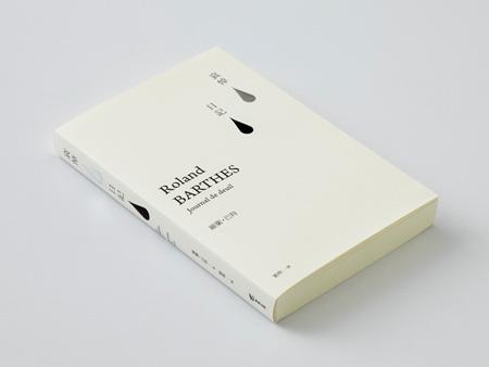 Book design by Wang Zhi Hong
