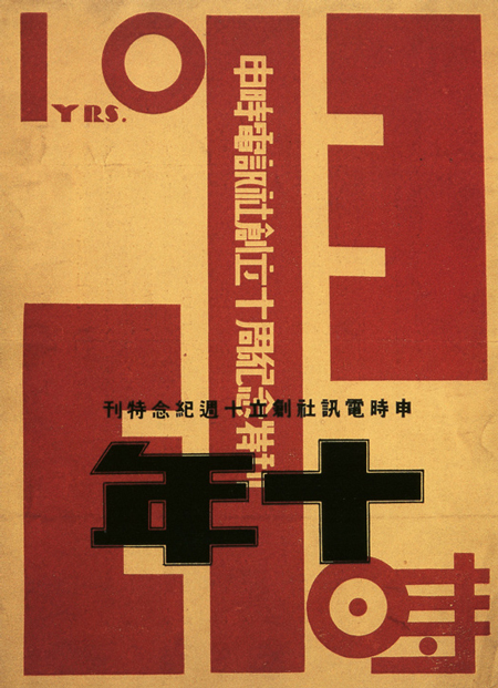 Graphic Design in China in the 1920s and 1930s