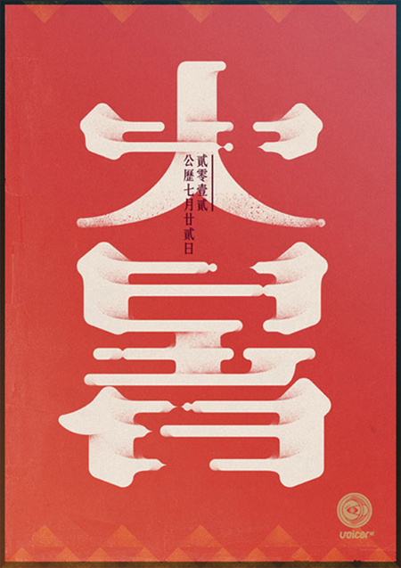 a typography experiment with chinese characters