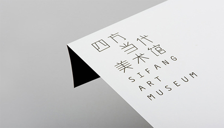 Visual identity for Sifang art museum