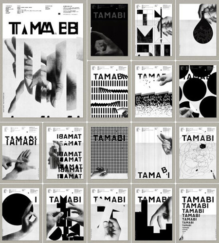 Experimental ads for Tama Art University