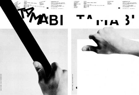tamabi-2