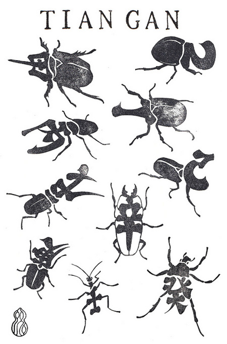 Bugs made of Chinese characters