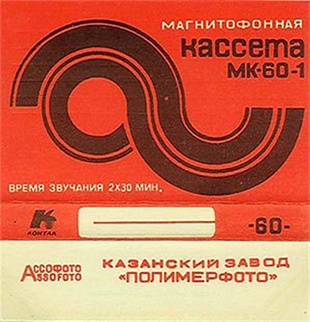 Russian cassette tapes of yesteryear