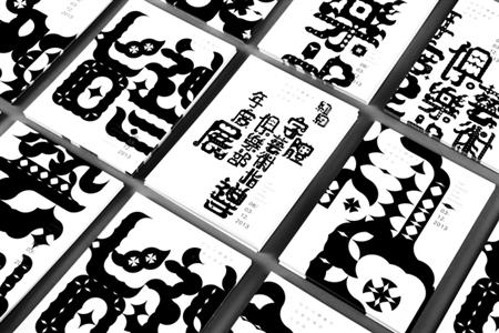 Identity for Type Directors Club's annual exhibition