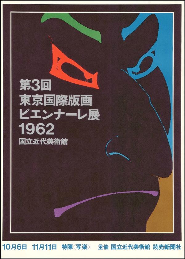 graphisme-japonais-1