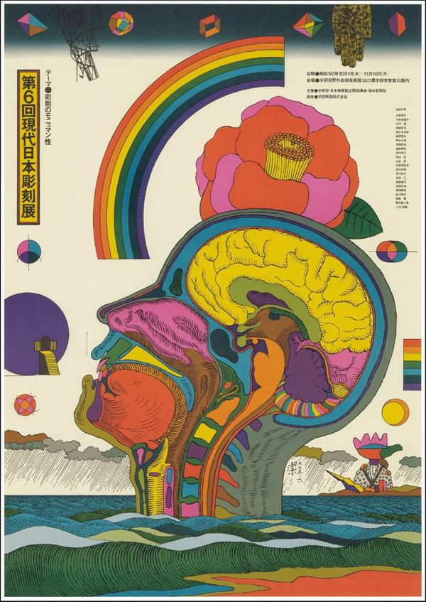 graphisme-japonais