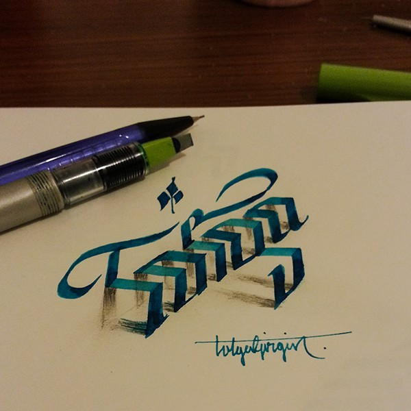 3D Calligraphy by Tolga Girgin