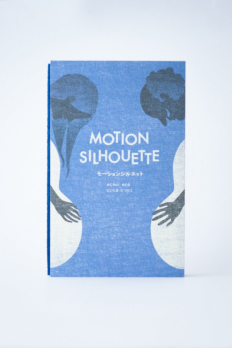 Motion silhouette: a book with animated shadows