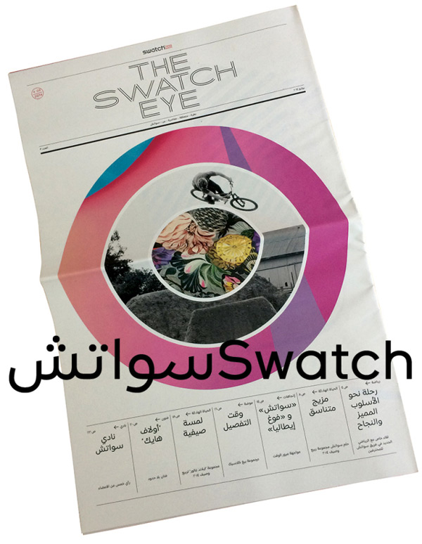 An Arabic version for the Swatch corporate font