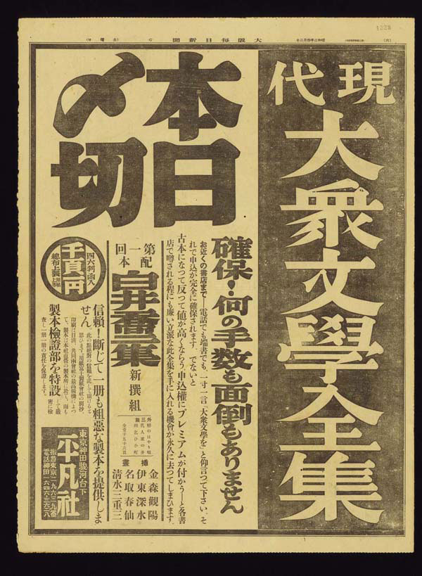 Japanese-Newspapers-10