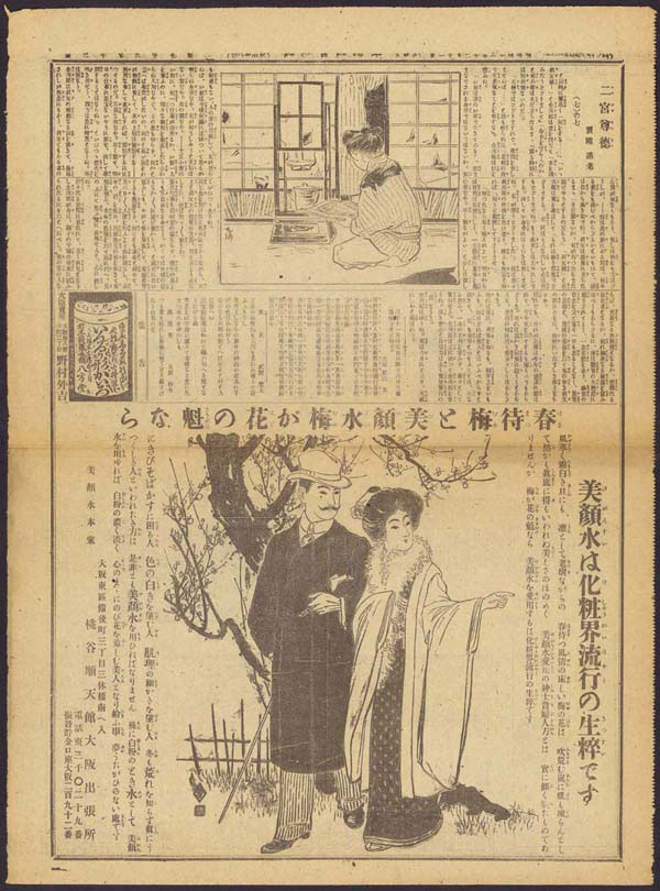 Japanese-Newspapers-2