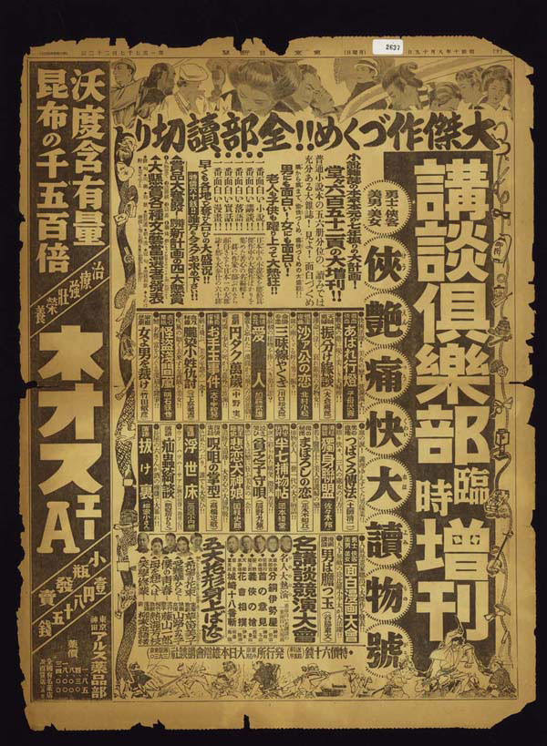 Japanese-Newspapers-5