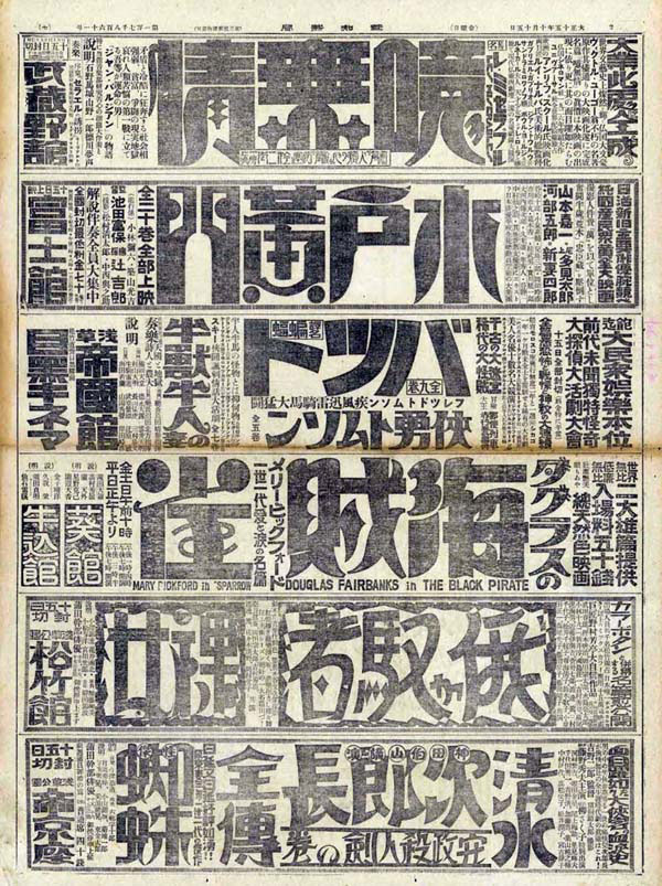 Japanese-Newspapers-6