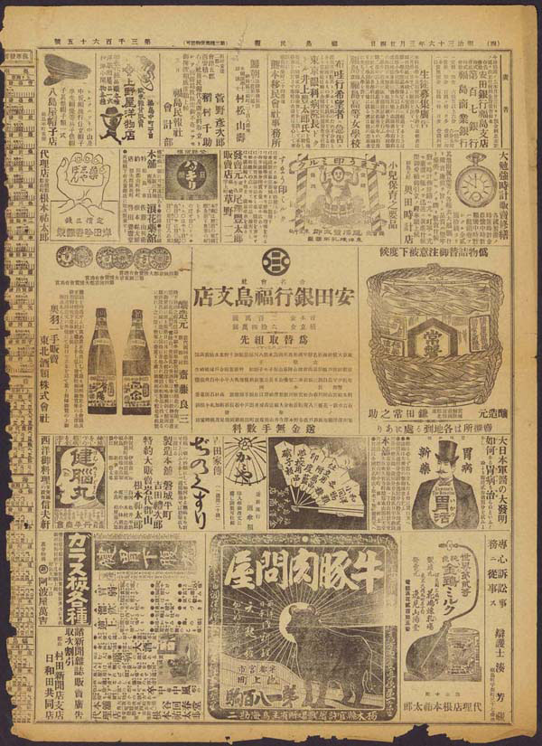Japanese-Newspapers-7
