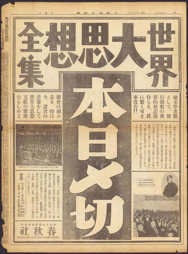 Beautiful Typographic Layouts Taken From Vintage Japanese Newspapers