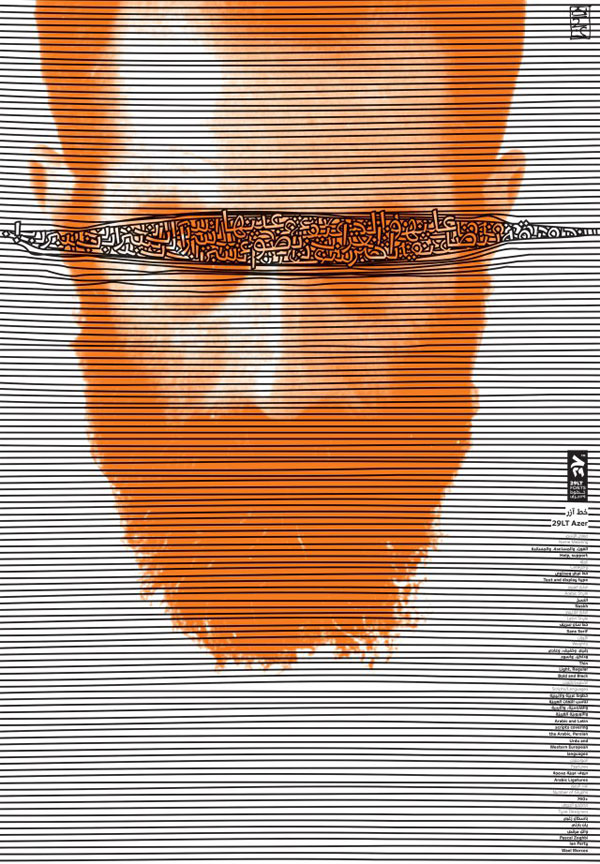 Gorgeous posters that feature 29LT's Arabic typefaces