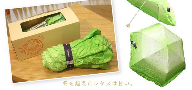 Go green with vegetebrella