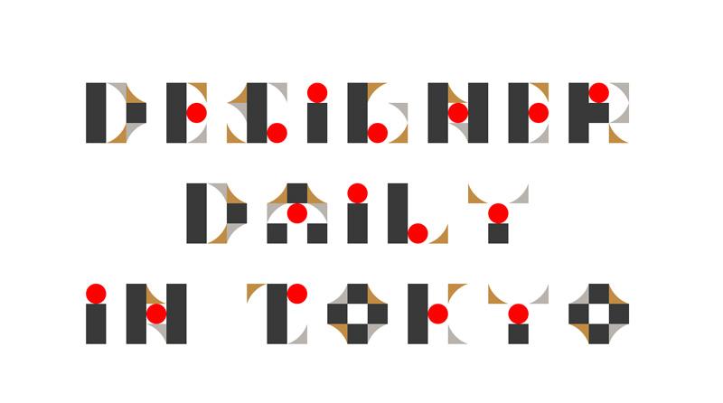 designer-daily-tokyo