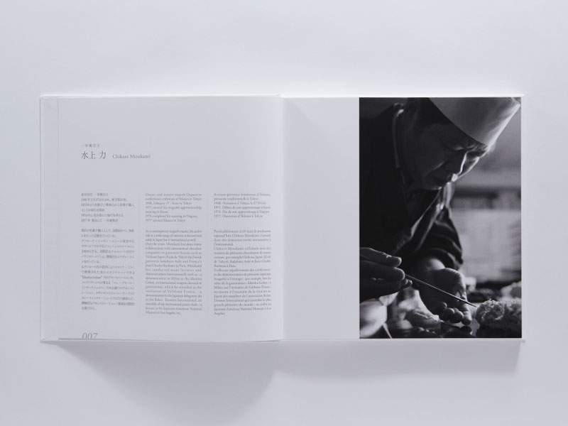 ikkoan-wagashi-book (3)