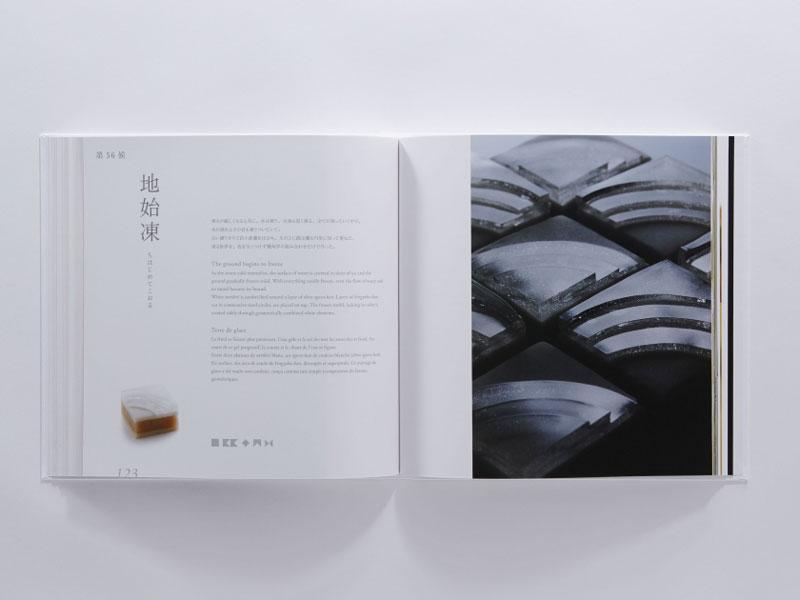 ikkoan-wagashi-book (4)