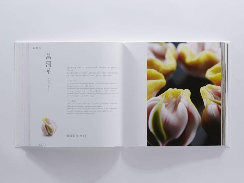 ikkoan-wagashi-book (5)