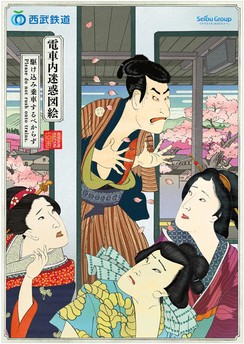 Seibu Railway released some cool good manners posters inspired by ukiyo-e