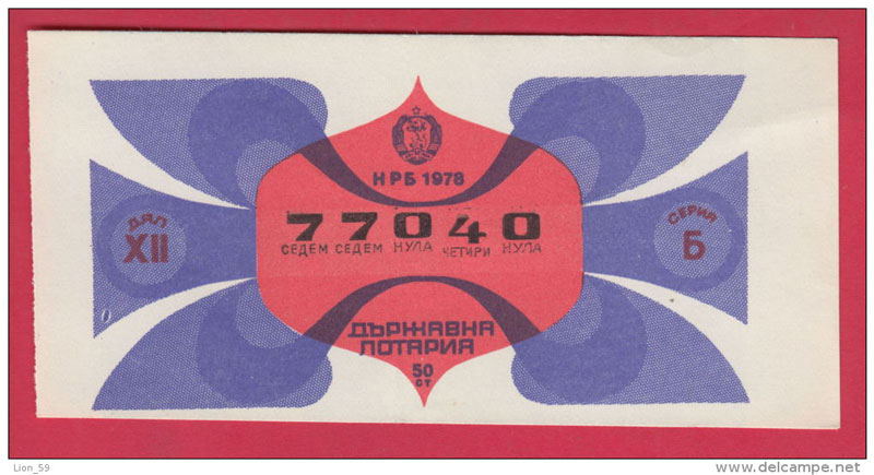 Old Bulgarian Lottery Tickets Were Winning at Design