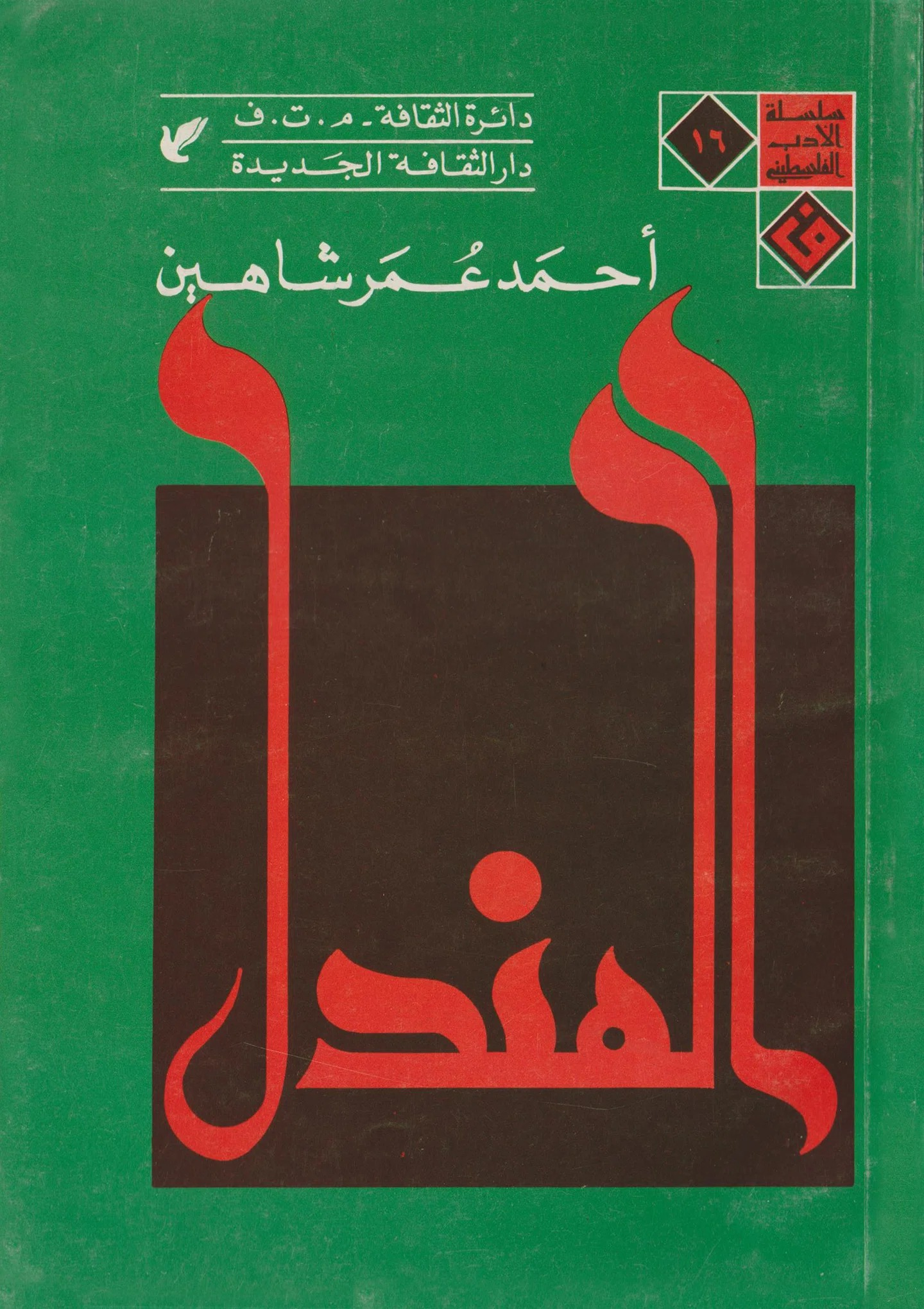 Discovering Syrian Graphic Design And Type Through The Syrian Design Archive